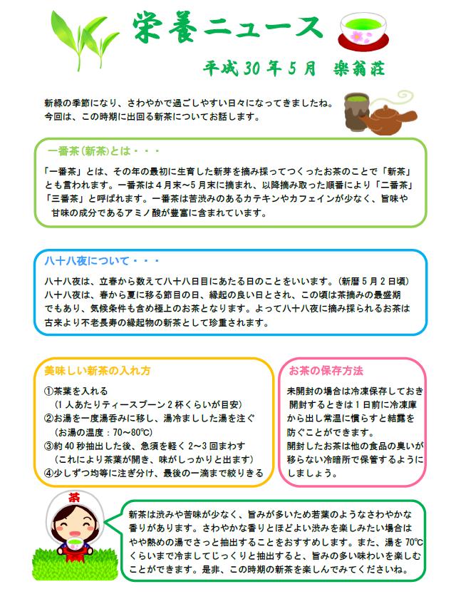 キャプチャ5月栄ニュース