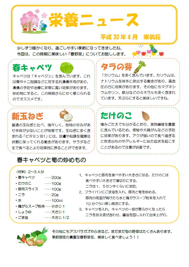 キャプチャ4月栄ニュース