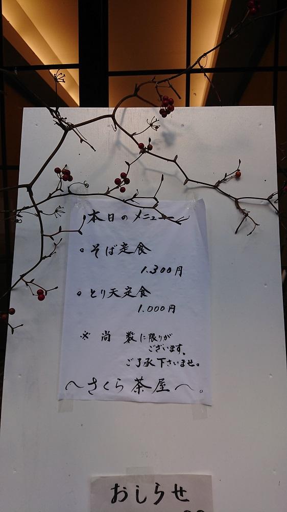 さくら茶屋②①