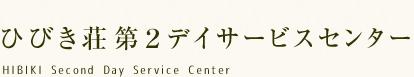 ひびき荘第2デイサービスセンター